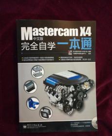 Mastercam X4中文版完全自学一本通【附光盘】