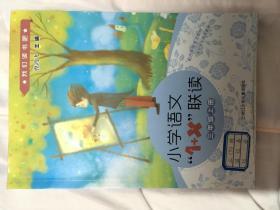小学语文1+x联读三年级上册