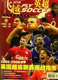 2005-2006赛季英国超级联赛观战指南