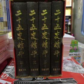 二十五史精华(全4册)