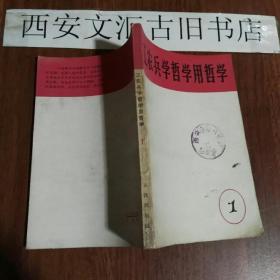 工农兵学哲学用哲学(1)