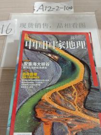 中国国家地理2015年05