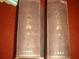 《中华大字典》上下册影印缩印 1985年1版4印 3044页 私藏 品佳