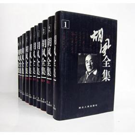 胡风全集(全10卷) 精装原箱