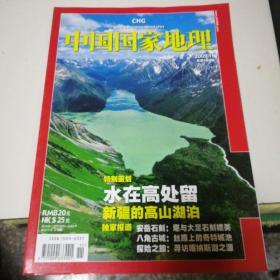 中国国家地理2009.11新疆高山湖泊安岳石刻八角古城探险友谊峰