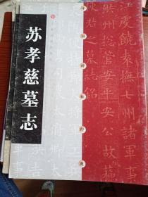 苏孝慈墓志