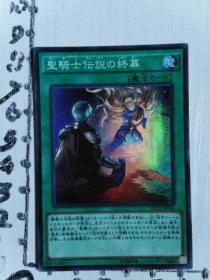 游戏王 SR面闪 圣骑士传说的终幕 EP15-JP044