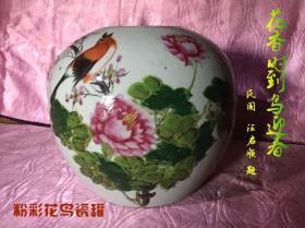 粉彩花鸟瓷罐