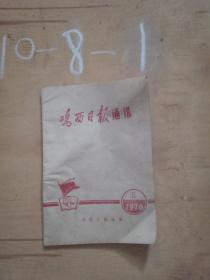 鸡西日报通讯 1976 5