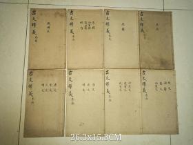 民国三年上海书局版《古文释义》卷1-8全本