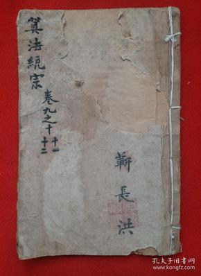 民国三年线装 《增删算法统宗》卷九之十、之十一、之十二。《算法统宗》全称《新编直指算法统宗》,是中国古代数学名著,程大位著。