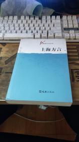 上海方言  ( 品相不错、正版、版次见图)