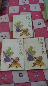 宝文堂传统小说:七剑十三侠(3册全、3册前都带绣像、中国戏剧出版社、1991年一版一印、印数4万册)