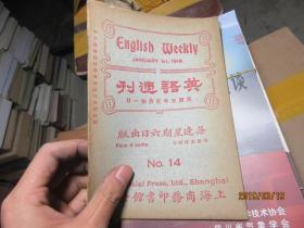 ENGLISH WEEKLY 1916/1ST  2470