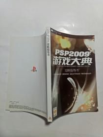 PSP2009游戏大典 攻略指导书