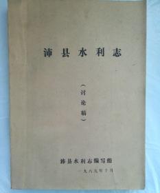 沛县水利志(讨论稿)品相如图