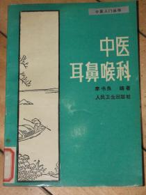 中医耳鼻喉科【1990年的书,品好】有方剂