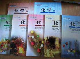 人教版高中化学课本教材【全套7本  2007年版  有写划】