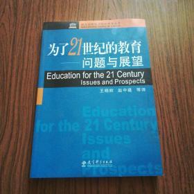 为了21世纪的教育——问题与展望