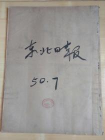 东北日报1950年7月合订本多朝鲜战争报导