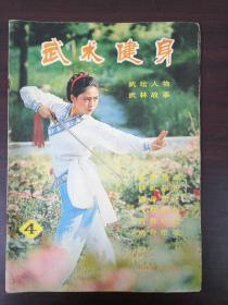 武术健身1982-4