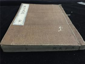 日本抄本《吴子义疏》1册3卷全,白水上田宽著,鸣琴堂藏,兵书日人注疏。孔网惟一