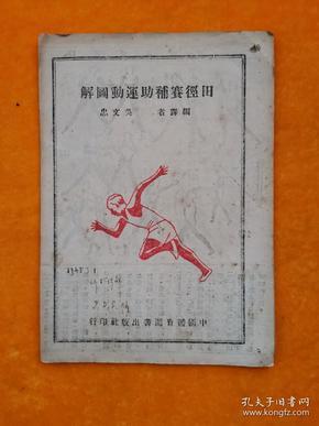 田径赛补助运动图解 (民国35年 折本)
