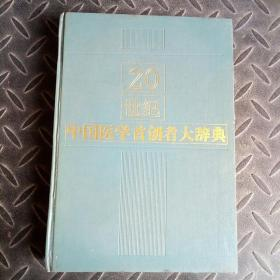 20世纪中国医学首创者大辞典