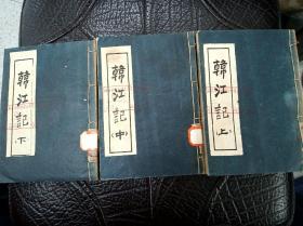 潮州线装书文献,林大川著《西湖记》全两册,《韩江记》全三册,钓月山房藏版,书品相佳(共5册和售)