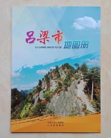山西省地图系列丛书-----《吕梁市地图册》-----大16开----虒人荣誉珍藏