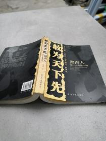 敢为天下先:湖南人凭什么纵横中国