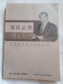 现代骨伤科流派名家丛书·苏氏正骨苏玉新