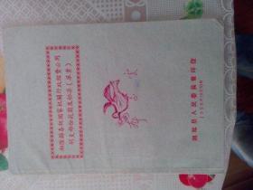 湘阴文献   1956年湘阴县各级国家机关行政经费公用开支部份范围及标准草案  封面及内页有笔记