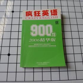 疯狂英语900句2006精华版