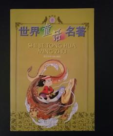 世界童话名著连环画(8)