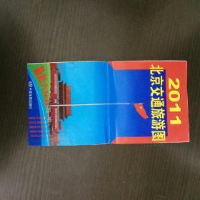 2011北京交通旅游图