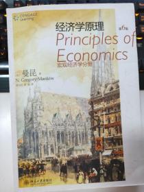 二手旧书 经济学原理(第6版)第六版 宏观经济学分册 中文版 曼昆  9787301208274