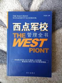 西点军校管理全书