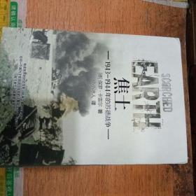 焦土一1943----1944年的苏德战争