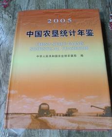中国农垦统计年鉴.2005
