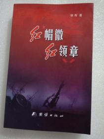 红帽徽红领章(军事体裁长篇小说)