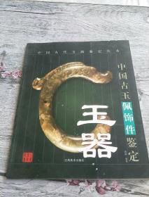 玉器:中国古玉佩饰件鉴定