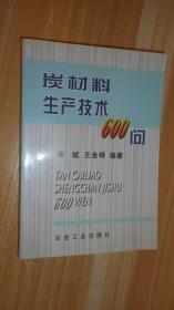 炭材料生产技术600问