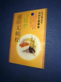 1001.【通俗文辑校】中州文献丛书,中州古籍出版社1993年一版一印仅印一千册,库存未翻阅