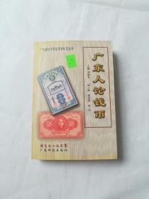 广东人论钱币(广东钱币学会学术研究丛书)