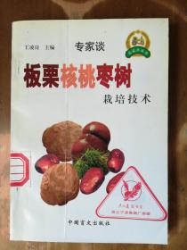 农家乐丛书——板栗、核桃、枣树栽培技术