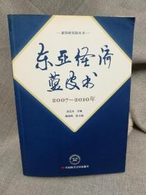 东亚经济蓝皮书2007-2010年