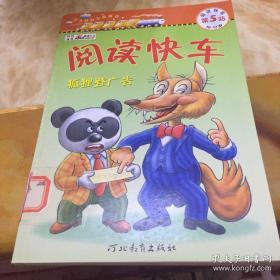 阅读快车  狐狸登广告