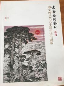 刘宝纯从艺六十周年诗书画展