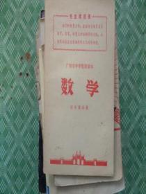 数学(广州市中学暂用课本,初中第四册)